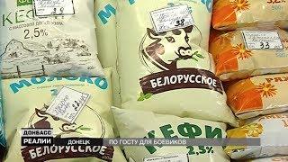 Торговля с боевиками. Как товары из Беларуси попадают в Донецк и Луганск?   «Донбасc.Реалии»