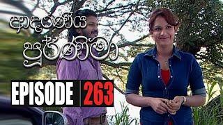Adaraniya Purnima | Episode 263 1st August 2020 Thumbnail