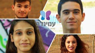 סרטון עבור קמפיין גיוס כספים למחלקת נוער בסיכון בעמותת 'עמינדב'