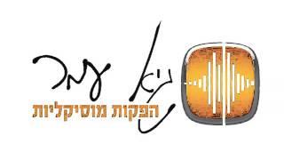 שיר + ברכות בת מצווה משי כהן ומשפחתה