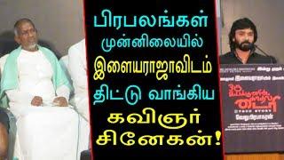 Ilaiyaraaja's Emotional Speech for Snehan  | Oru Iyakkunarin Kadhal Diary Audio Launch