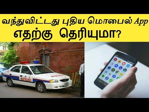 வந்துவிட்டது புதிய Mobile App எதற்கு தெரியுமா உங்களுக்கு? Chennai News தமிழ்