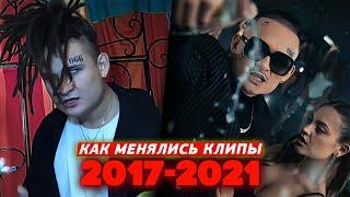 КАК МЕНЯЛИСЬ КЛИПЫ МОРГЕНШТЕРНА ПО 2017-2021 гг. (все клипы моргенштерна)