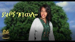 Werkye Mamuye - Yizogn Geba Welo (Ethiopian Music)