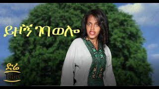 Werkye Mamuye - Yizogn Geba Weloo (ይዞኝ ገባ ወሎ) New Ethiopian Music 2017 Official Video