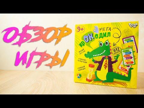 Мега Крокодил - настольная игра от Danko Toys