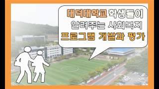 프개평 1조 대덕대학교…