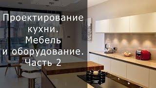 Проектирование кухни. Мебель и оборудование. Часть 2