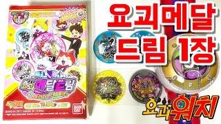 요괴메달 드림 1장, 기존 메달을 색상만 바꾸어서 출시한 요괴워치 장난감 리뷰
