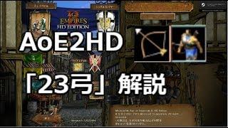 コンキー(挨拶) AoE2の基本戦術である、23弓の解説動画です。 「非常...