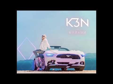 Lagu Video K3n - Майами - Текст Песни Terbaru