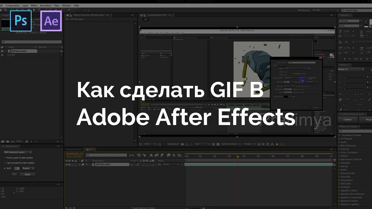 Как сделать gif в adobe effects 776