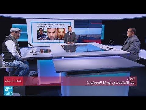 الجزائر.. لماذا الاعتقالات في أوساط الصحافيين؟  - 15:55-2018 / 11 / 9