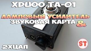 xDuoo TA 01 - ламповий звук для ваших вушок, розпакування звукової карти/підсилювача
