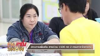 คุยแซ่บShow : กรมการจัดหางาน ปรับการต่ออายุใบอนุญาตทำงานของแรงงานต่างด้าว เพื่อสะดวกให้แก่นายจ้าง!