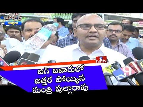 Prathipati Pulla Rao Sudden Inspection at Guntur BIG Bazar   HMTV