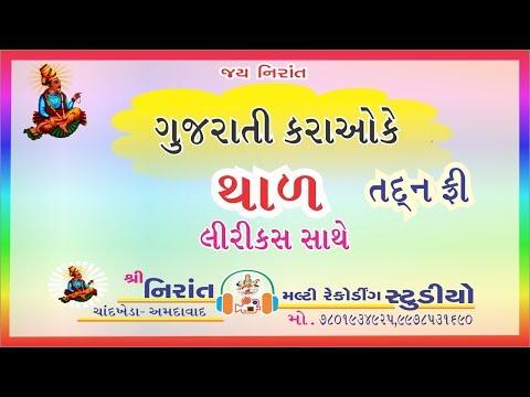 Karaoke Gujarati Free