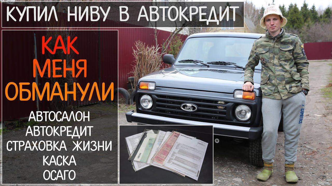 LADA 4x4 2018. Купил НИВУ в Автокредит, ОБМАНУЛИ! КАСКА, ОСАГО .