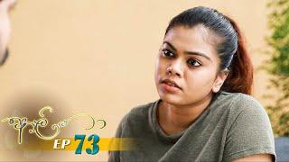 Aaliya | Episode 73 - (2021-07-14) | ITN Thumbnail