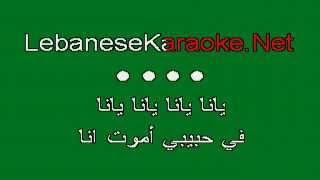 Lebanese Karaoke ► Sabah ★ Yana Yana
