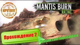 mantis Burn Racing  экстримальные гонки на мини машинах  Стрим онлайн