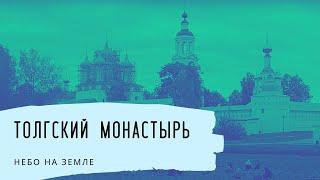 Толгский монастырь(, 2016-03-22T19:19:38.000Z)