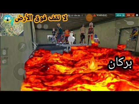 فري فاير الأرض بركانية 🔥 Free fire The floor is lava