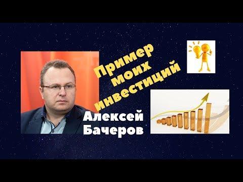 Алексей Бачеров - Пример моих инвестиций