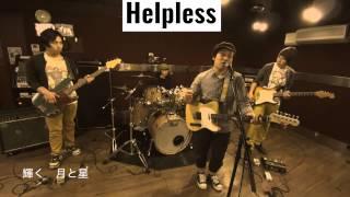 ヘルプレス / ニール・ヤング(日本語カバー) ニール・ヤング の Help...