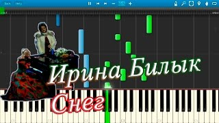 Ирина Билык - Снег (на пианино Synthesia)