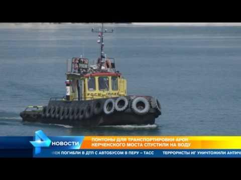 Понтоны для транспортировки арок Керченского моста спустили на воду
