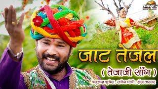 बहुत ही शानदार और धमाका सॉन्ग : जाट तेजल | #Jaat Tejal ( Tejaji Song ) | Babulal Kuchera | PRG Music