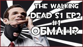 Прохождение Игры The Walking Dead - Обман? [Эпизод 2] #1
