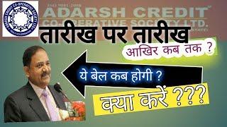 adarsh credit latest1news, Adarsh Credit1