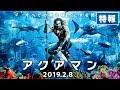 映画『アクアマン』日本版特報【HD】2019年2月8日(金)公開