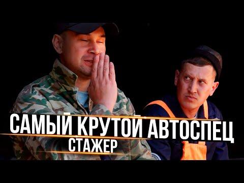 САМЫЙ КРУТОЙ АВТОСПЕЦ (стажер)