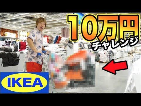 NGワード言うたびお金が減っていく10万円買い物チャレンジ【IKEA】