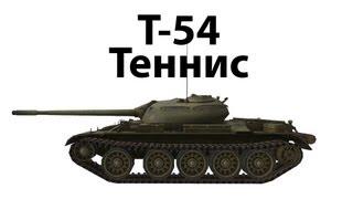 Т-54 - Теннис