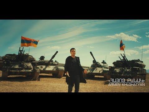 Armen Khlgatyan - Hayoc Banak || Արմեն Խլղաթյան - Հայոց բանակ // Official Music Video 4K