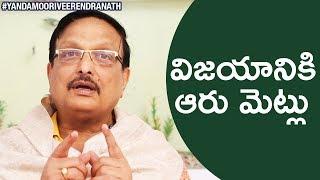Yandamoori About How To SUCCEED in Life? | Inspirational Videos | Yandamoori Veerendranath