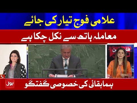 Huma Baqai Response on Israel