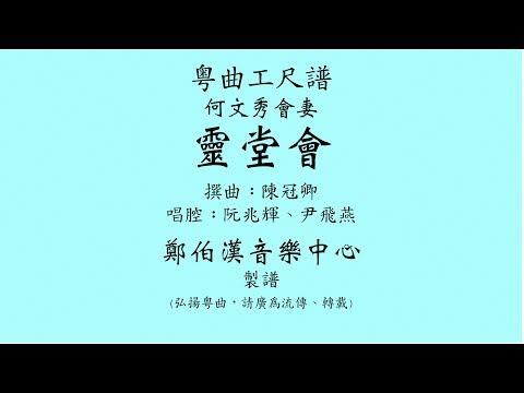 """粵曲工尺譜 """"何文秀會妻 - 靈堂會"""" 阮兆輝、尹飛燕唱腔"""