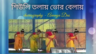 Shiuli tolay bhor belay dance performance, Choreography- Ananya Das (Tithi)