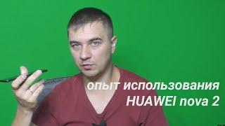 Опыт использования Huawei nova 2 - рекомендую к покупке на вторичном рынке