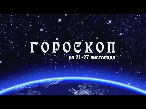 Персональный гороскоп на 2017 год и астрологический