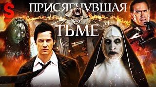 ТРЕШ ОБЗОР фильма ПРИСЯГНУВШАЯ ТЬМЕ (Монашки против Зомби)