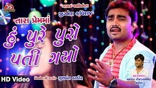 Tara Prem Ma Hu Pure Puro Pati Gayo Jignesh Kaviraj HD Song