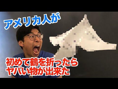 【悲報】ケビン、鶴を折ったらヤバいものができてしまう