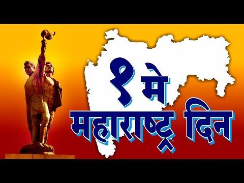 Maharashtra Day   Sanyukta Maharashtra Movement   1 May   Marathi