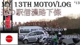 Touring モトブログ /Shinanoji Shimojo /道の駅信濃路下條(みちのえき しなのじしもじょう) Motovlog